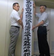 福岡県警の参院選選挙違反取締本部(27日午前、福岡市博多区)