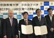 新法人の合意書に調印した(28日、奈良市)
