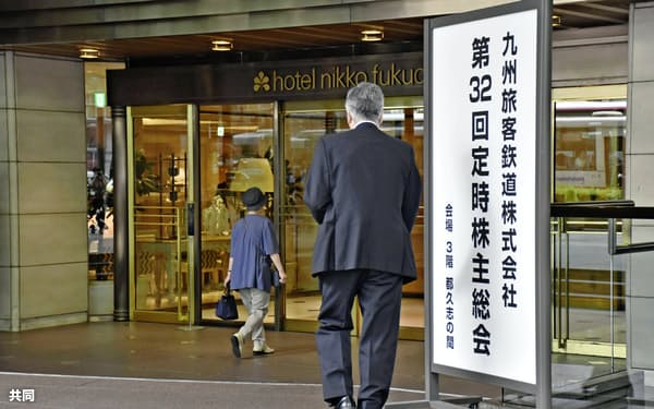 21日、JR九州の定時株主総会の会場に入る株主ら(福岡市)=共同