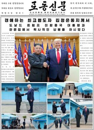 米朝首脳会談を報じる1日付の労働新聞=コリアメディア提供・共同