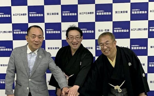 春風亭昇太(中)は、参事の三遊亭小遊三(左)や副会長の春風亭柳橋(右)の協力を得ながら会長任務を進めていく