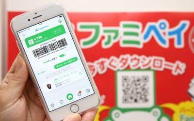 ファミリーマートの決済アプリ「ファミペイ」(東京都港区)