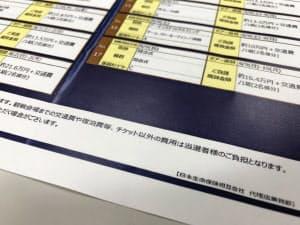 日本生命による代理店向け五輪ツアーは参加者に一部自己負担も生じる