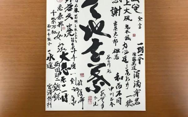 「千字文」を達成したお祝いに、他の所属議員から寄せ書きが贈られた