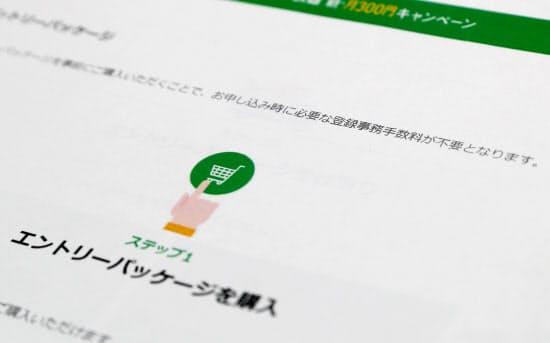 LINEモバイルはエントリーパッケージと呼ばれる商品を事前に買った契約者は通常3千円の登録事務手数料が「不要」と表示していた