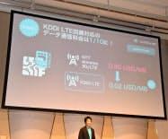 ソラコムはKDDIのネットワークに対応し、通信料金を10分の1に下げる(2日、東京・港)