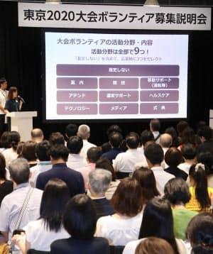 ボランティア募集の説明会に集まった人たち(2018年8月、東京都千代田区)