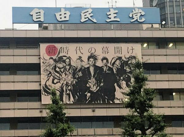 自民党は党本部の壁面にサムライのイラストを描いた垂れ幕を掲げた