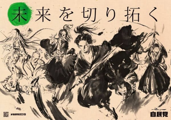自民党は「七人の侍」をモチーフにした水墨画風のイラストを広報に使う