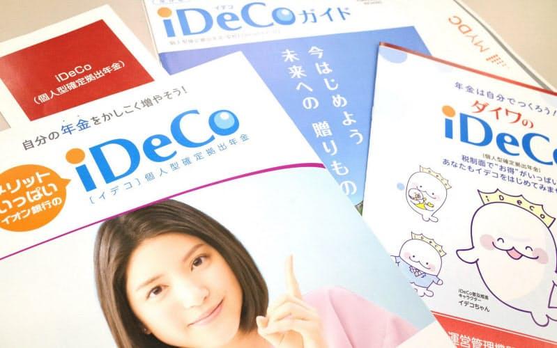 iDeCo拠出上限、月2万円に 確定給付加入の会社員