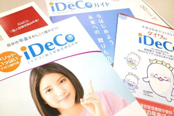イデコは個人が定期預金や保険、投資信託などから運用手段を選ぶ