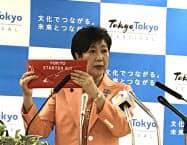 企画乗車券を紹介する小池百合子知事(5日、都庁)