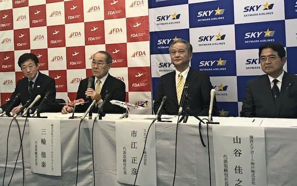 記者会見に臨む(左から)神戸市の久元喜造市長、FDAの三輪徳泰社長、スカイマークの市江正彦社長、関西エアポートの山谷佳之社長