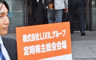 株主の力が強まっている(LIXILグループ定時株主総会)