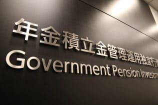 公的年金の積立金の運用は3年連続でプラスになった(東京・虎ノ門のGPIF)