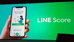 LINEは信用スコア「LINEスコア」の提供を始めた(6月27日、千葉県浦安市)