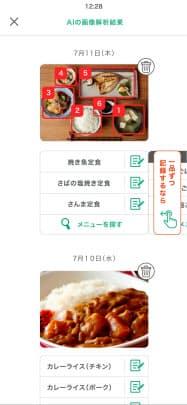 1枚の画像から複数の料理を解析する(カロミルのアプリ画面)