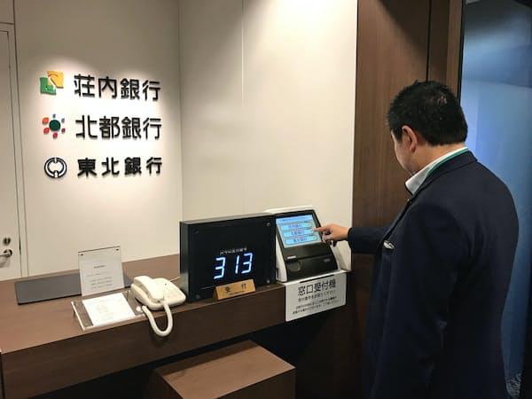 東北の3地銀が共同化した東京支店は受付端末で各行の担当者を呼び出す(東京・日本橋)