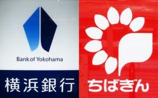 横浜銀行と千葉銀行