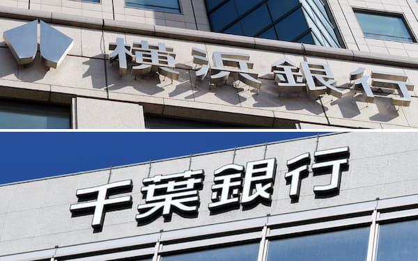 横浜銀行と千葉銀行は10日、提携を発表する