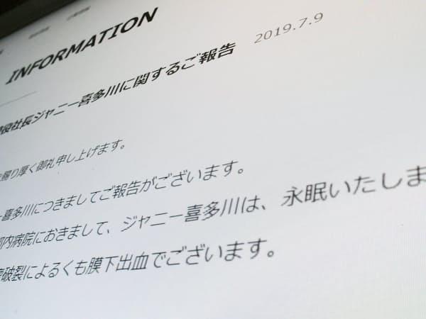 ジャニーズ事務所社長のジャニー喜多川さんが死去したことを知らせる同社HP