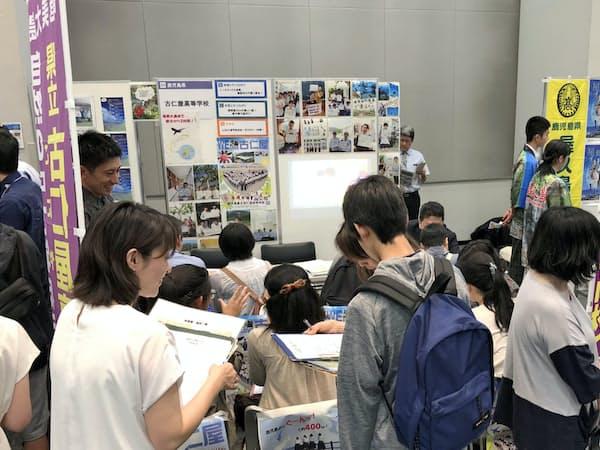 地方公立高校が県外生徒を募集するイベント「地域みらい留学フェスタ」。古仁屋高校には8人の募集に55人が訪れた(6月、東京・渋谷)