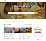 飲食店を選ぶ際の情報源として「食べログ」などの情報サイトを頼る人が多い