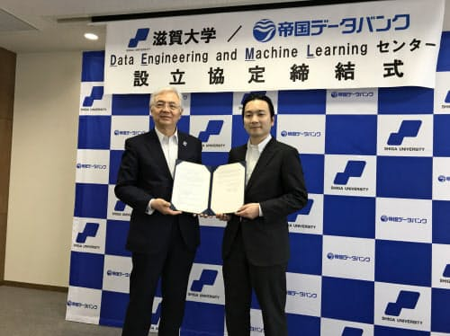 DEMLセンター設立を発表した滋賀大学の位田隆一学長(左)と帝国データバンクの後藤健夫取締役(彦根市)