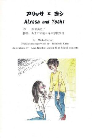 服部剛丈さんの母美恵子さんが銃根絶の願いを込め自費出版した絵本「アリッサとヨシ」=共同