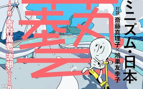 17年ぶりの増刷が決まった「文芸」秋号の表紙=共同