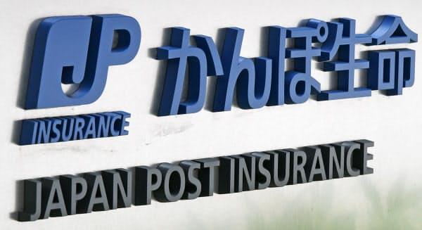 日本郵便は、かんぽ生命保険の営業目標や販売員のノルマを廃止する