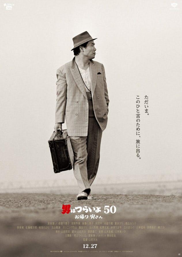 映画「男はつらいよ お帰り 寅さん」のポスター((C)2019 松竹株式会社)=共同