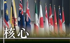 自由貿易、巻き返しへ秘策 TPP・EU大連携構想