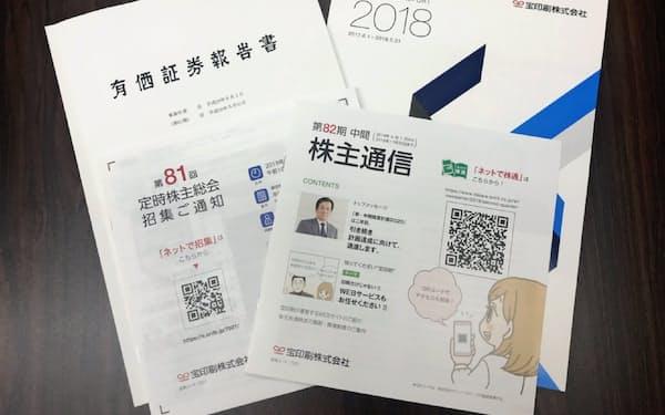 宝印刷が上場企業の発行を支援するIR関連の書類