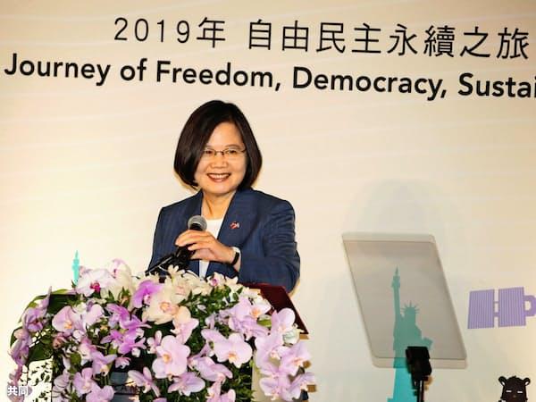 12日、米ニューヨークの会合で、あいさつする台湾の蔡英文総統=中央通信社・共同