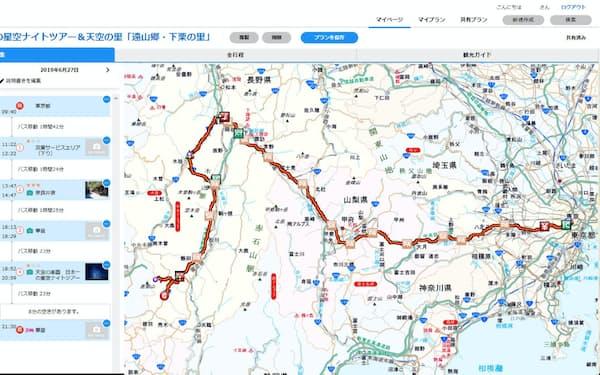 旅行プランサービス「マップルプランナー」の画面