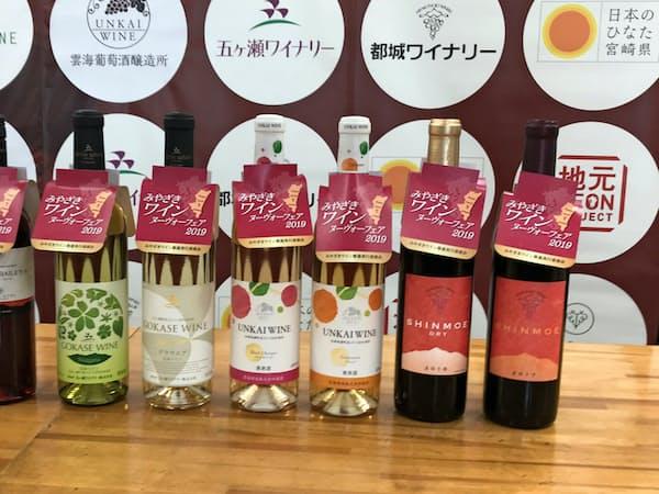 都農ワインなど宮崎県の4ワイナリーの新酒を10月に発売する