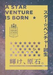 学生などにも応募を促す「スター☆ベンチャー誕生」事業のチラシ