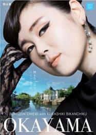 ブルゾンさんを起用した岡山県のPRポスター(倉敷美観地区バージョン)
