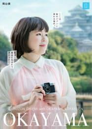 ブルゾンさんを起用した岡山県のPRポスター(岡山後楽園バージョン)