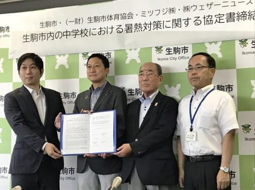 ミツフジや生駒市などが協定を締結した(16日、奈良県生駒市)