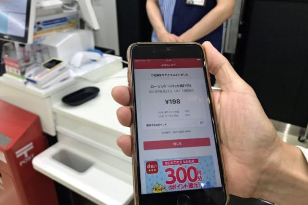 NTTドコモのスマートフォン決済アプリ「d払い」は10月14日までの期間限定で20%相当を還元