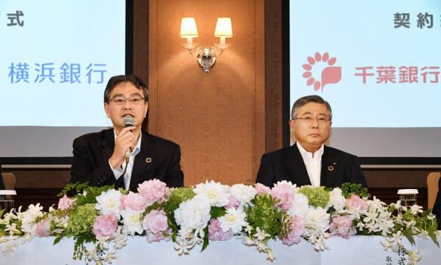 業務提携発表の記者会見では、横浜銀の大矢頭取(左)と千葉銀の佐久間頭取が並んだ(10日、東京都中央区)