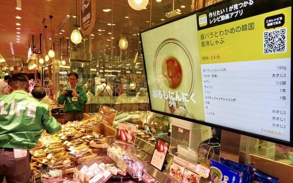 エブリーはスーパーの店頭で料理動画を配信する事業を拡大している(埼玉県内のスーパー)