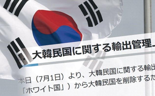 日本がホワイト国に選んでいる米国や英国など27カ国のうち、指定を失うのは韓国が初めて