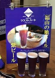 クラフトハート・ブルワリーが発売する紫ビール