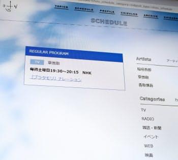「新しい地図」のサイト上に掲載されたテレビ出演のスケジュール。草彅さんがNHKの「ブラタモリ」でナレーションを担当しているだけ(17日)