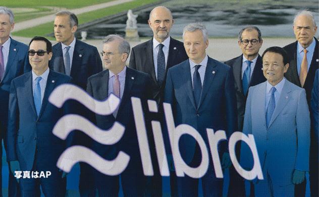 G7財務相・中央銀行総裁会議の写真撮影に並ぶ麻生財務相、ルメール仏経済・財務相(右から4人目)ら(パリ北部シャンティイ)=AP