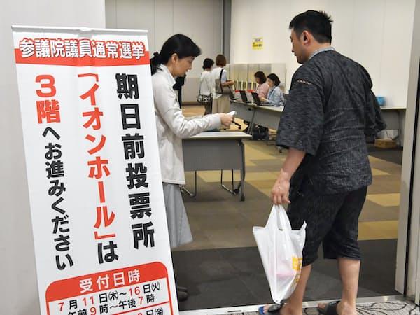 店舗内に設置された参院選の期日前投票所(11日、埼玉県越谷市のイオンレイクタウン)