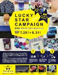 鳥取県のキャンペーンのポスター画像
